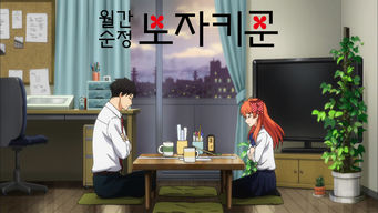 Monthly Girls' Nozaki Kun: Season 1